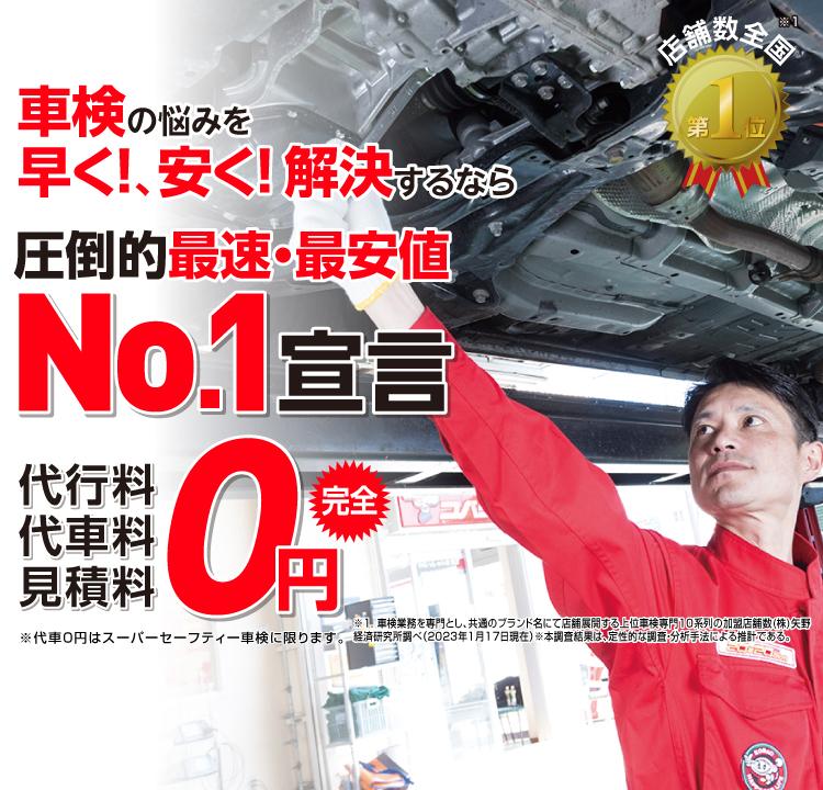 石狩市・札幌市内で圧倒的実績! 累計30万台突破!車検の悩みを早く!、安く! 解決するなら圧倒的最速・最安値No.1宣言 代行料・代車料・見積料0円 他社よりも最安値でご案内最低価格保証システム