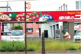 コバック花川店